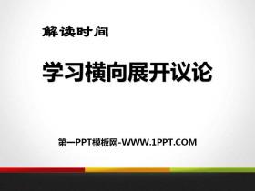 《解读时间 学习横向展开议论》PPT课件