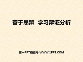 《善于思辨 学习辩证分析》PPT