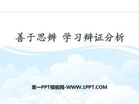 《善于思辨 学习辩证分析》PPT课件