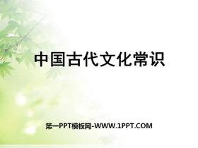 《中国古代文化常识》PPT