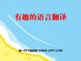 《有趣的语言翻译》PPT