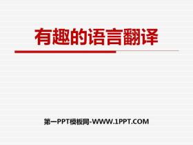 《有趣的语言翻译》PPT课件