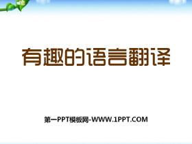 《有趣的语言翻译》PPTtt娱乐官网平台