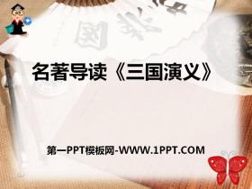 名著导读《三国演义》PPT课件