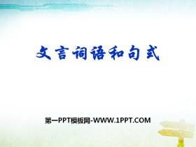 《文言词语和句式》PPT