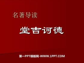 名著导读《堂吉诃德》PPTtt娱乐官网平台