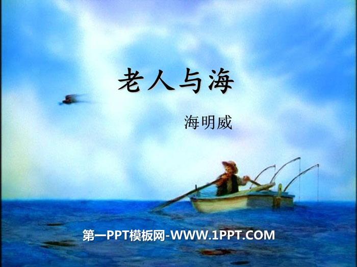 人教版高中语文必修三《老人与海》PPT