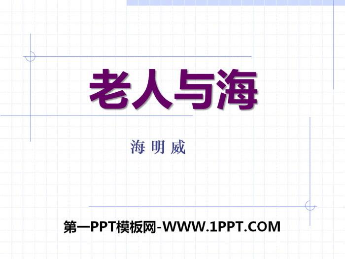 人教版高中语文必修三《老人与海》PPT下载