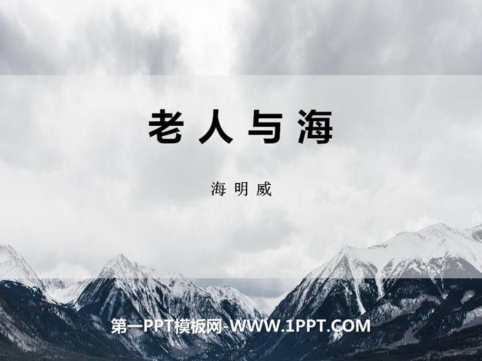 人教版高中语文必修三《老人与海》PPT教学课件