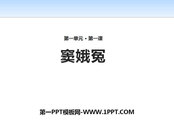 人教版高中语文必修四《窦娥冤》PPT