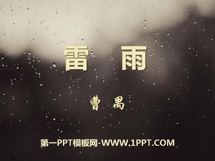 人教版高中语文必修四《雷雨》PPT下载