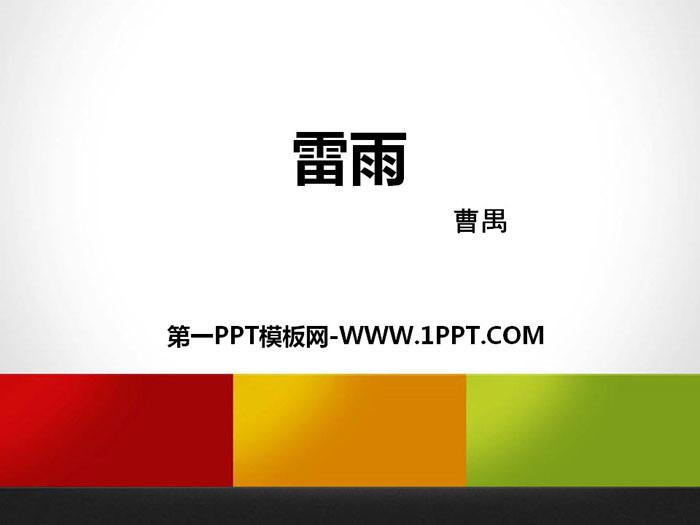 人教版高中语文必修四《雷雨》PPT课件下载