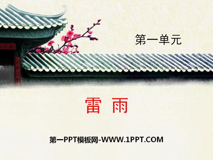 人教版高中语文必修四《雷雨》PPT免费课件