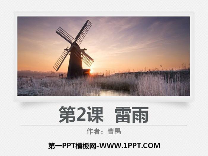 人教版高中语文必修四《雷雨》PPT免费课件下载