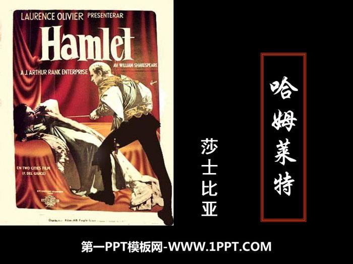 人教版高中语文必修四《哈姆莱特》PPT