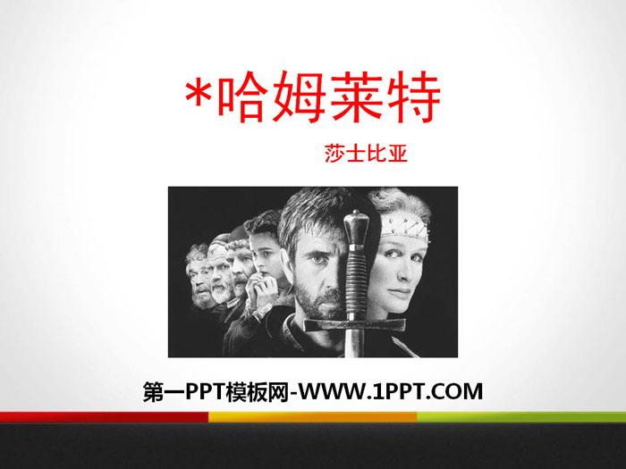 人教版高中语文必修四《哈姆莱特》PPT下载