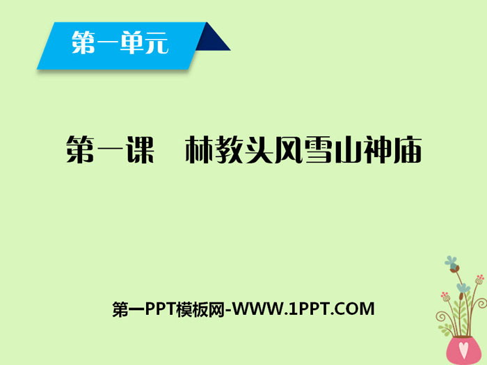 人教版高中语文必修五《林教头风雪山神庙》PPT课件