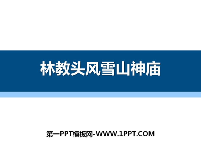 人教版高中语文必修五《林教头风雪山神庙》PPT下载