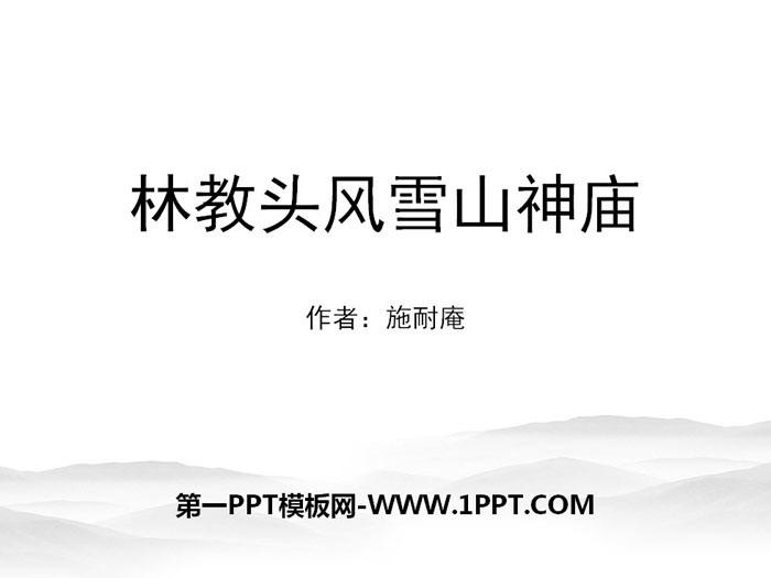 人教版高中语文必修五《林教头风雪山神庙》PPT课件下载