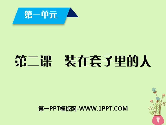 人教版高中语文必修五《装在套子里的人》PPT