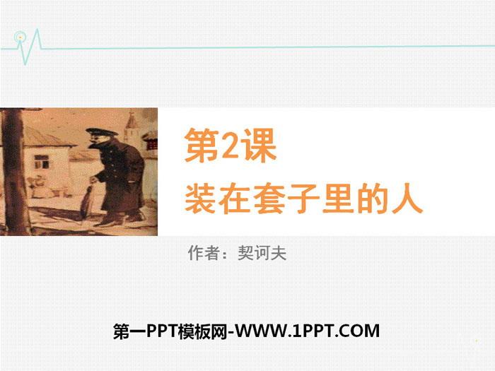 人教版高中语文必修五《装在套子里的人》PPT教学课件