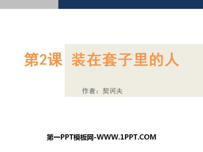 人教版高中语文必修五《装在套子里的人》PPT课件下载