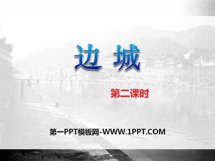 人教版高中语文必修五《边城》PPT(第二课时)