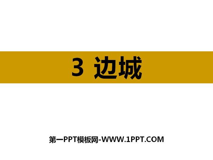人教版高中语文必修五《边城》PPT下载