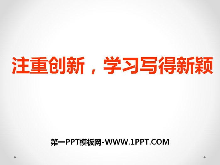 《注重创新 学习写得新颖》PPT