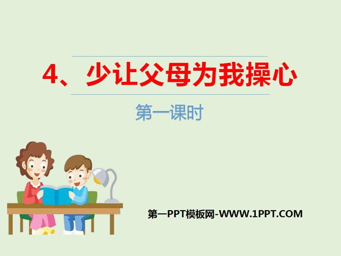 《少让父母为我操心》为父母分担PPT(第一课时)