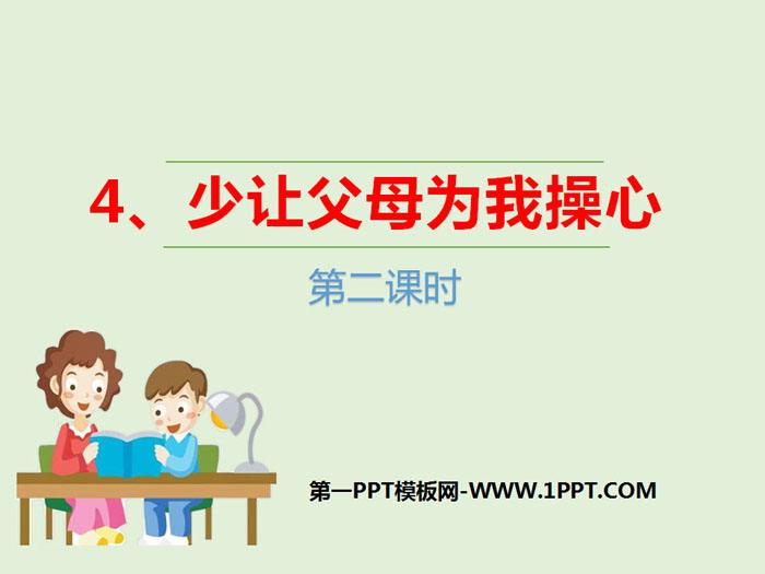 《少�父母�槲也傩摹�楦改阜��PPT(第二�n�r)