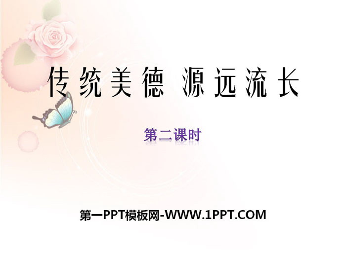 《传统美德 源远流长》骄人祖先 灿烂文化PPT(第二课时)