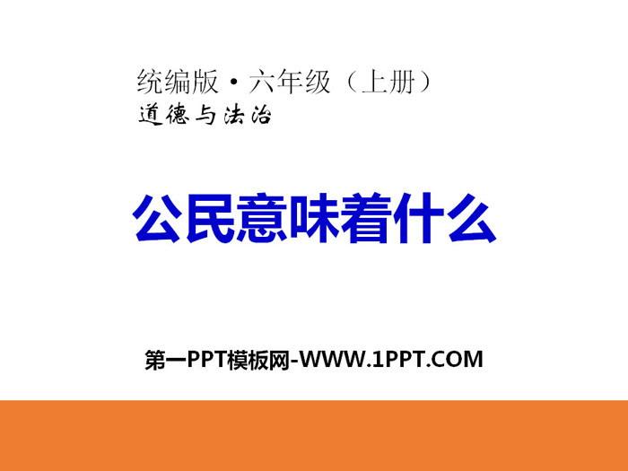 《公民意味着什么》我们是公民PPT课件