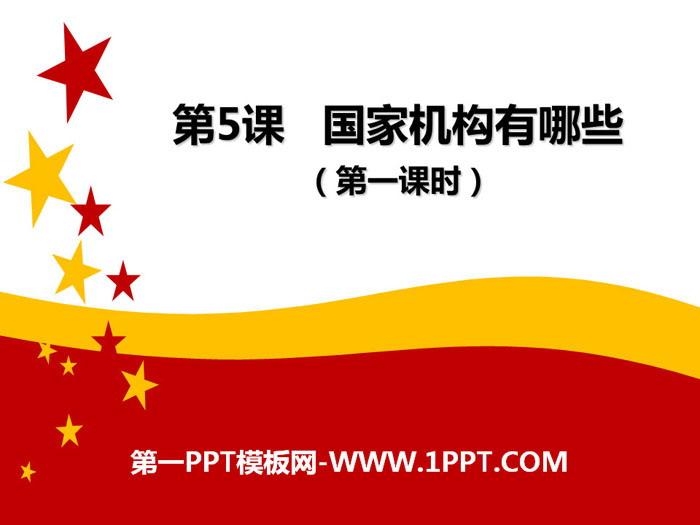 《国家机构有哪些》我们的国家机构PPT