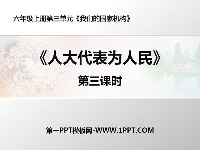 《人大代表为人民》我们的国家机构PPT下载