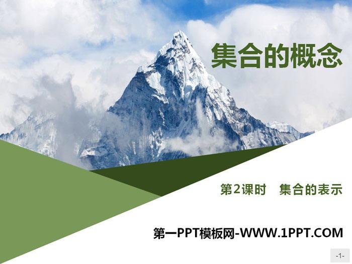 人教高中数学A版必修一《集合的概念》(第2课时集合的表示)PPT