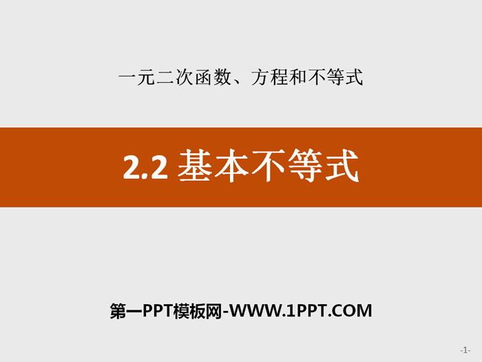 人教高中数学A版必修一《基本不等式》一元二次函数、方程和不等式PPT