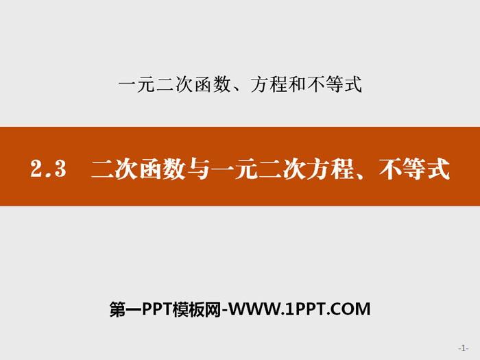 人教高中数学A版必修一《二次函数与一元二次方程、不等式》一元二次函数、方程和不等式PPT