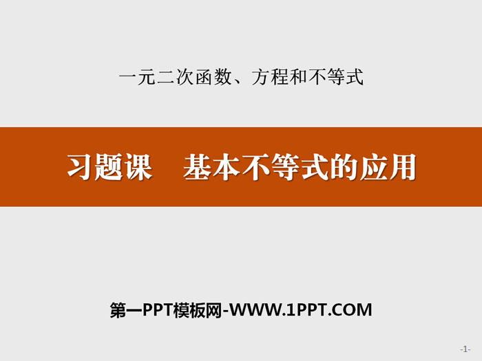 人教高中数学A版必修一《习题课 基本不等式的应用》一元二次函数、方程和不等式PPT
