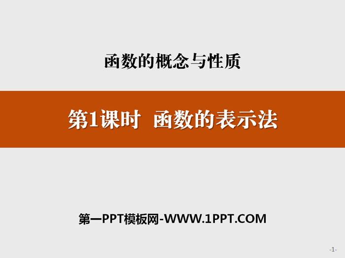 人教高中数学A版必修一《函数的表示法》函数的概念与性质PPT