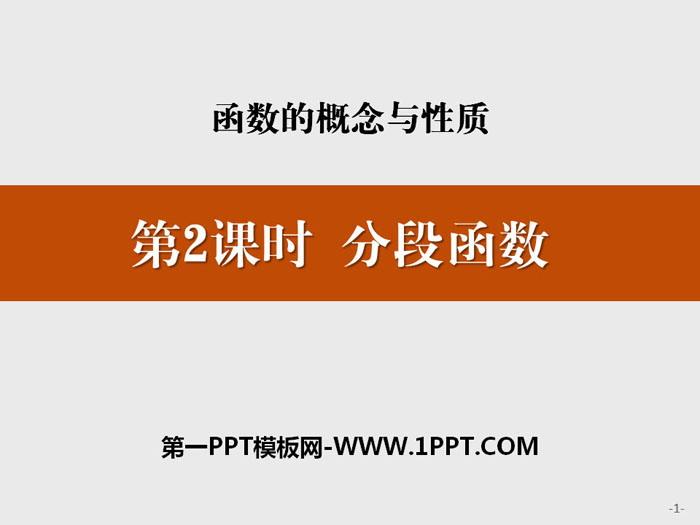 人教高中数学A版必修一《分段函数》函数的概念与性质PPT