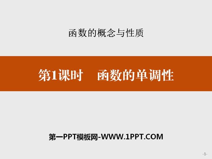 人教高中数学A版必修一《函数的单调性》函数的概念与性质PPT