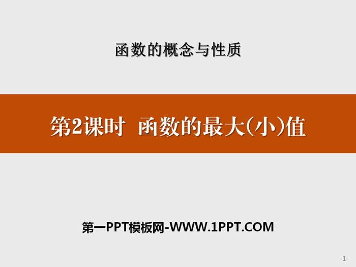 人教高中数学A版必修一《函数的最大(小)值》函数的概念与性质PPT