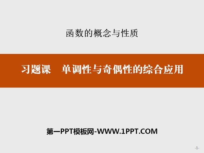 人教高中数学A版必修一《习题课 单调性与奇偶性的综合应用》函数的概念与性质PPT