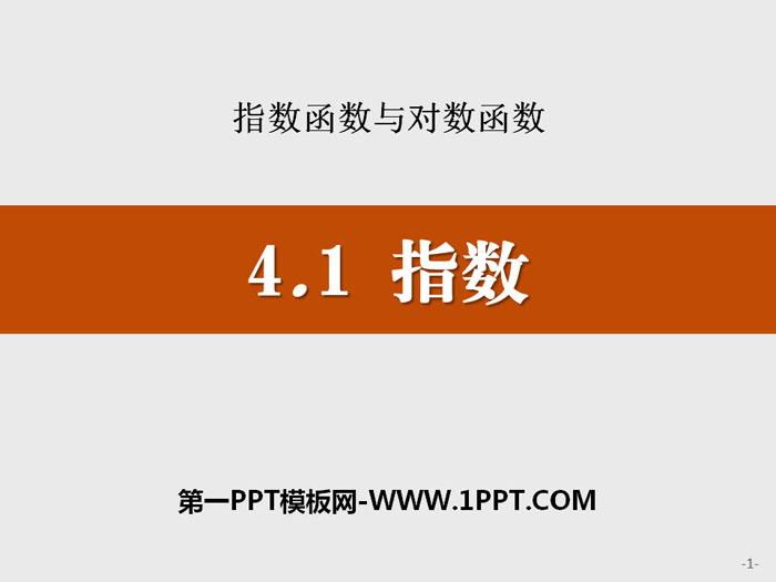 人教高中数学A版必修一《指数》指数函数与对数函数PPT
