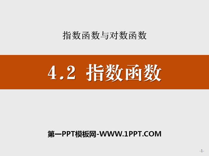 人教高中数学A版必修一《指数函数》指数函数与对数函数PPT