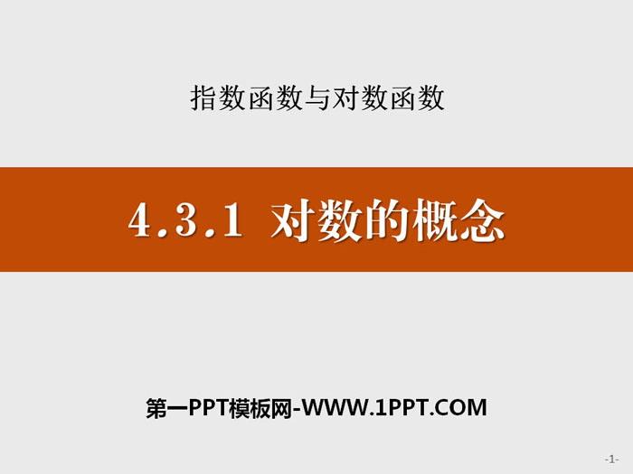人教高中数学A版必修一《对数的概念》指数函数与对数函数PPT