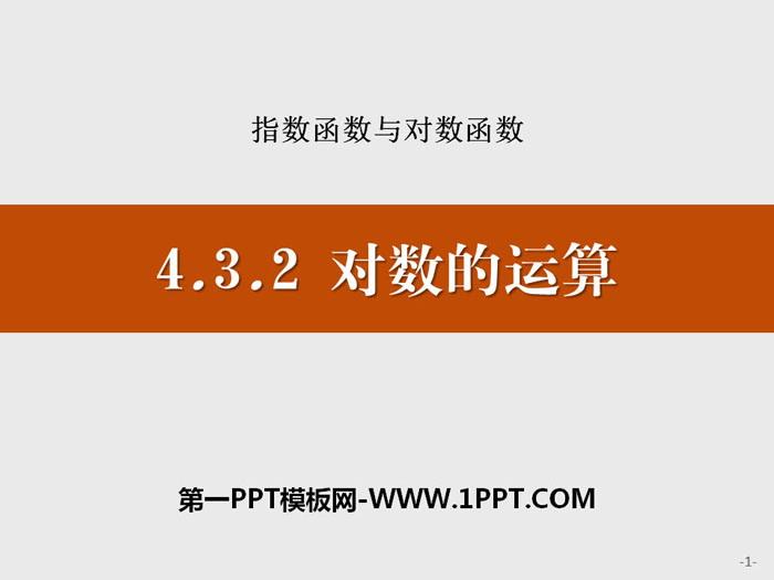 人教高中数学A版必修一《对数的运算》指数函数与对数函数PPT