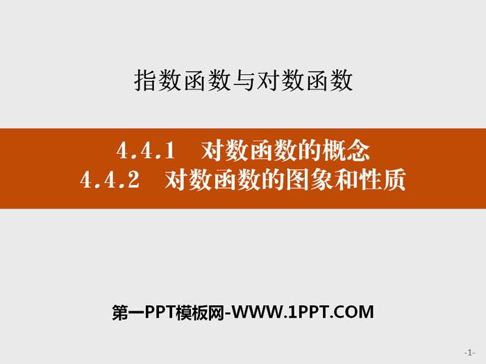 人教高中数学A版必修一《对数函数的概念》《对数函数的图象和性质》指数函数与对数函数PPT