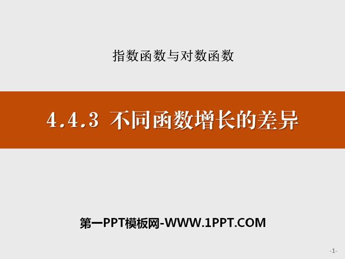 人教高中数学A版必修一《不同函数增长的差异》指数函数与对数函数PPT